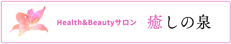 health beauty 癒しの泉